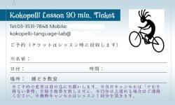 lesson ticket