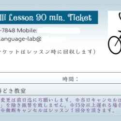 lesson ticket